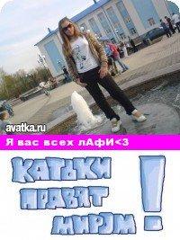 Катичка Весёлая, 8 ноября 1995, Чайковский, id34611968